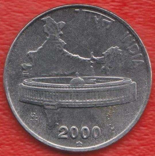 Индия 50 пайс 2000 г. Здание Парламента