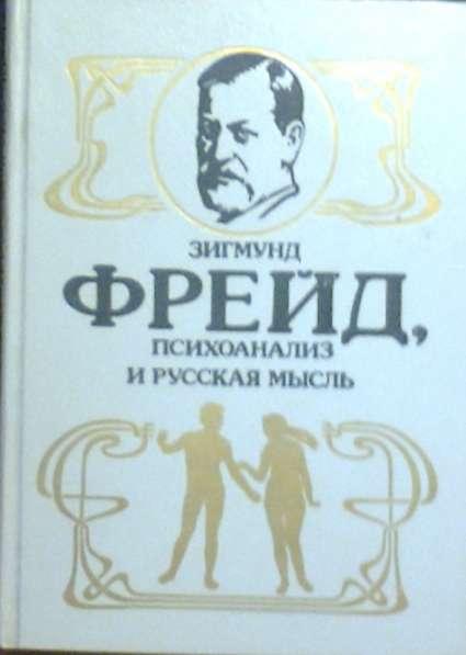 Труды Зигмунда Фрейда