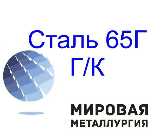 Лист сталь 65Г Г/К пружинный лист купить