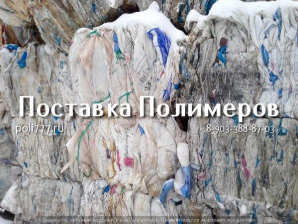 Продажа отходов ПП