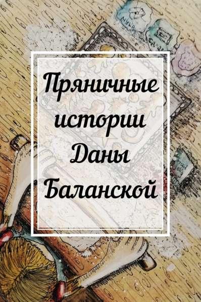 """Детская книга """"ПРЯНИЧНЫЕ ИСТОРИИ Даны Баланской"""" в Калуге"""