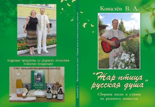 Кедровые продукты из родового поместья Ковалёва Владимира