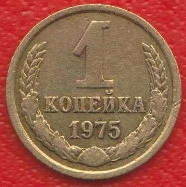 СССР 1 копейка 1975 г.