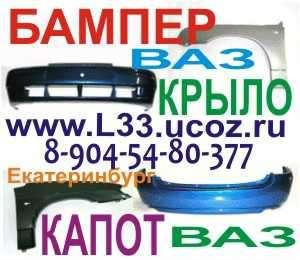 автозапчасти бампер крыло капот ваз Бампер 2112 10 14 15