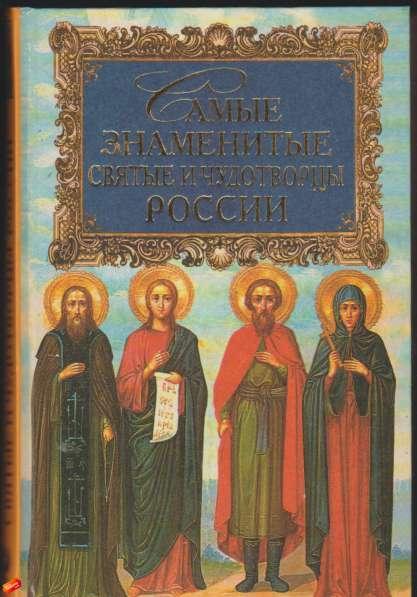 Самые знаменитые Святые и Чудотворцы России