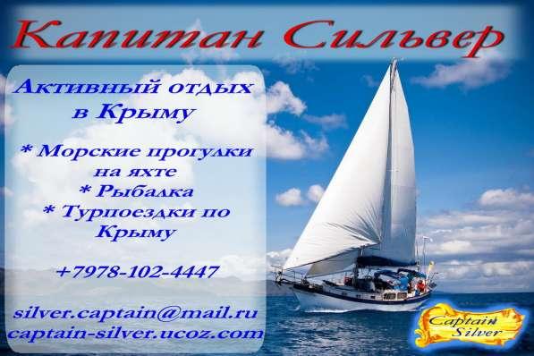 Активный отдых на море. Крым. Евпатория