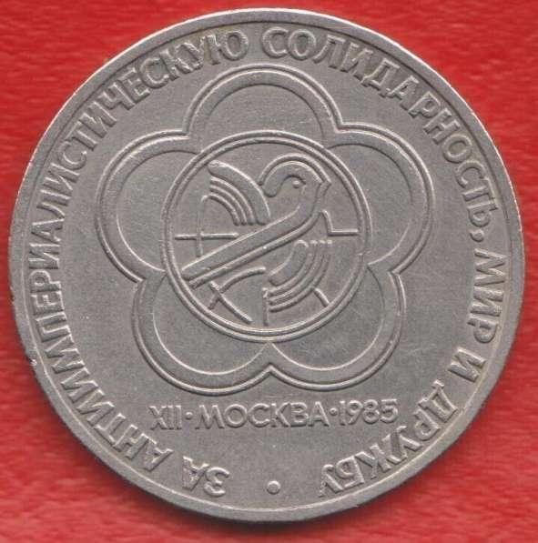 СССР 1 рубль 1985 г. Фестиваль