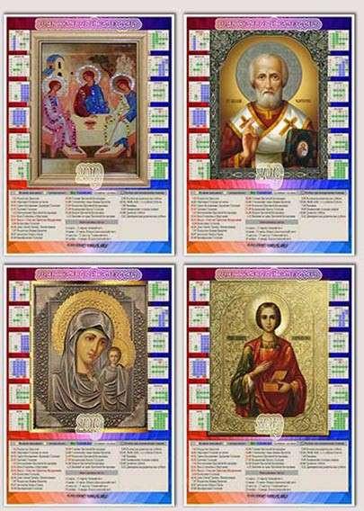 Православный церковный календарь 2019