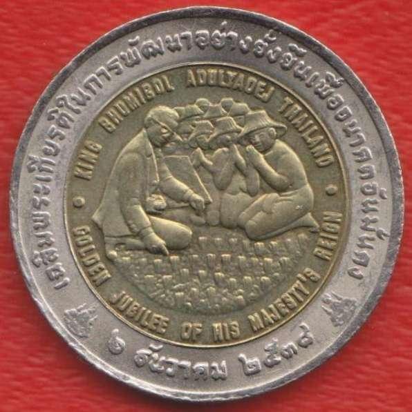 Таиланд 10 бат 1996 г. Юбилей Рамы IX Саммит ФАО