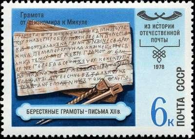 Марки 1978 год СССР История почты
