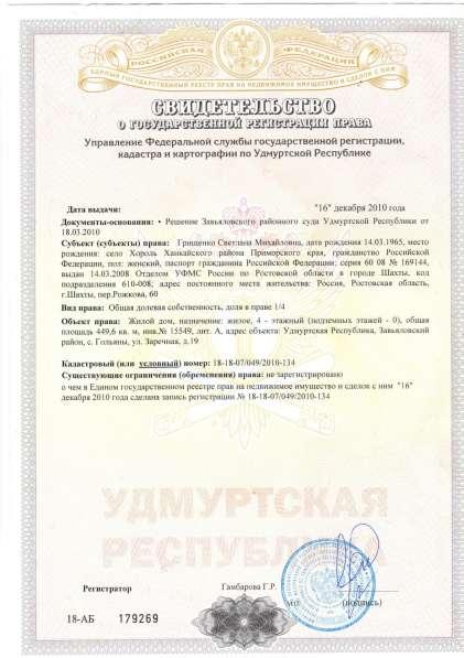 Продажа доли в домовладении и земельных участках Удмуртии в Батайске фото 6