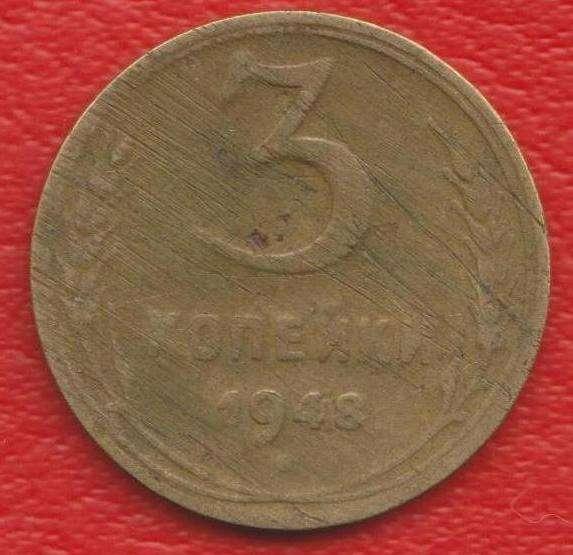 СССР 3 копейки 1948 г.