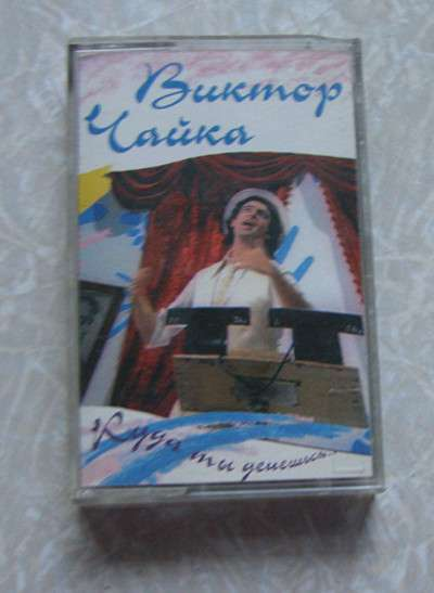 Виктор Чайка Запечатанная аудио кассета (подарю к покупке)