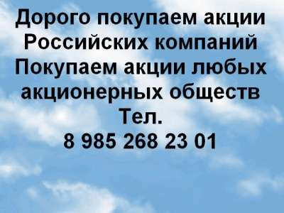 Куплю Покупаем акций ОАО МГТС
