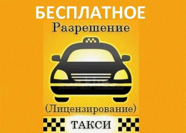 Разрешение (лицензия) на деятельность такси