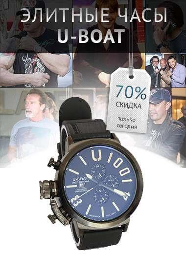 Элитные часы U-BOAT- совершенный стиль, мужской характер!