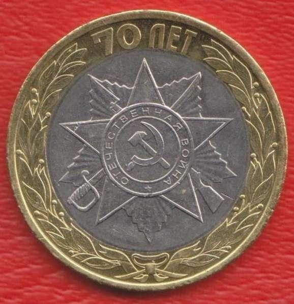10 рублей 2015 г 70 лет Победы Официальная эмблема