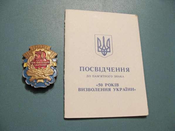 Знак 50 лет освобождения Украины с удостоверением