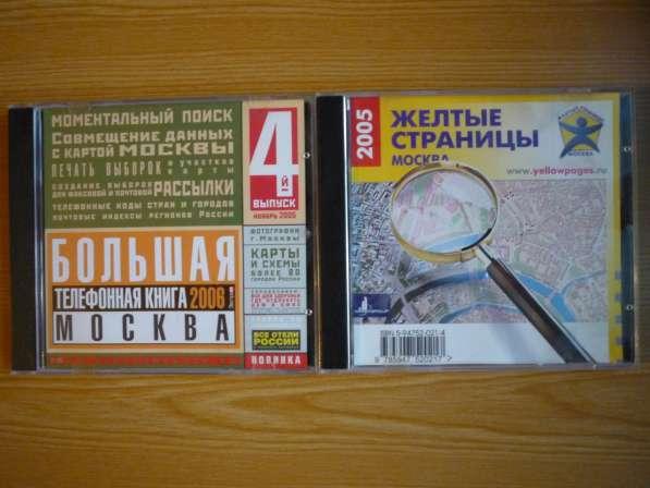 Справочники на дисках