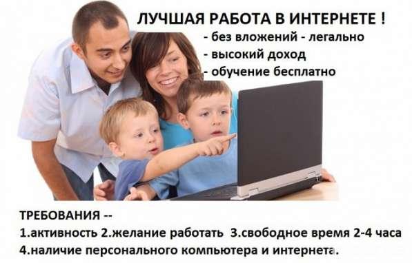 Женщины для работы на дому , без отрыва от семьи.
