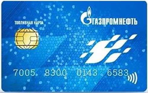 Экономия на Бензине, ДТ, СПБТ до 25% по картам «Газпромнефть