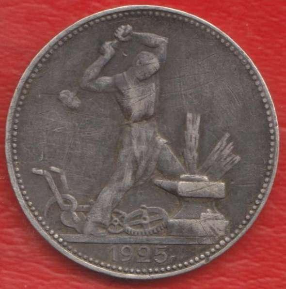 СССР полтинник 1925 г. ПЛ 50 копеек серебро №1