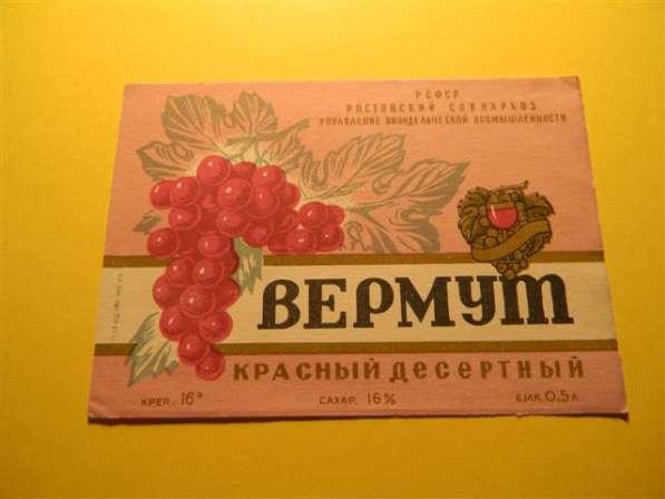 Этикетки винные РСФСР- г. Ростов, часть 1-я, 9 шт