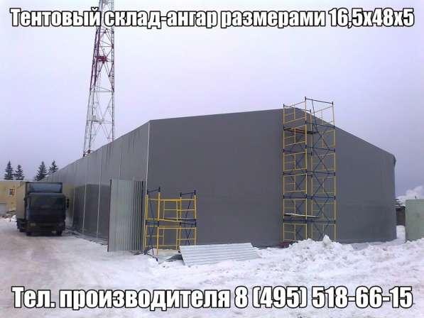 Тентовый ангар, тентовый склад в Москве