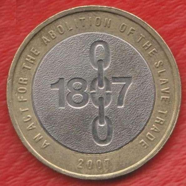 Великобритания Англия 2 фунта 2007 г. Уничтожения рабства
