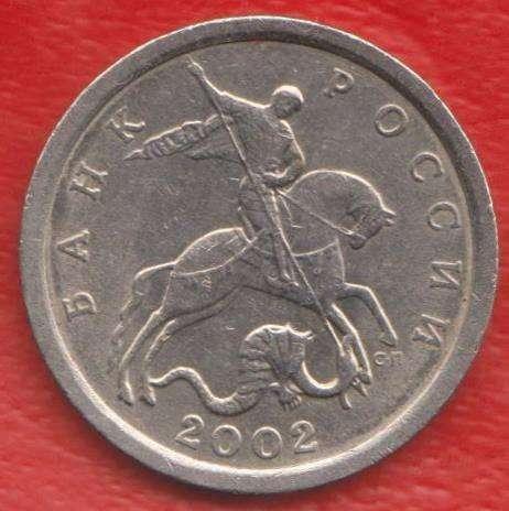 Россия 5 копеек 2002 г. СП
