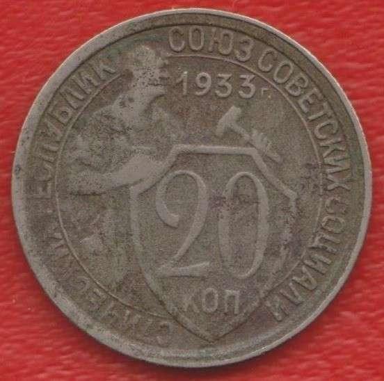 СССР 20 копеек 1933 г.