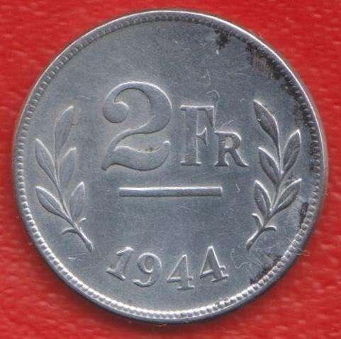 Бельгия 2 франка 1944 г Союзное командование
