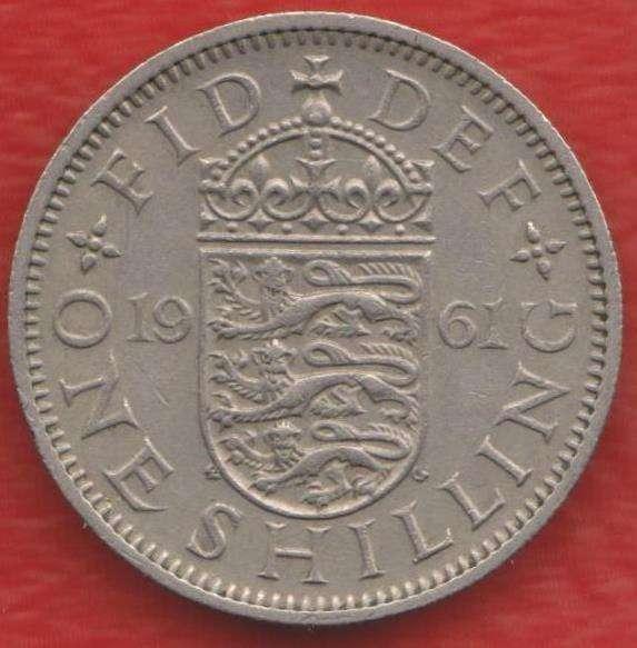 Великобритания Англия шиллинг 1961 г. Елизавета II