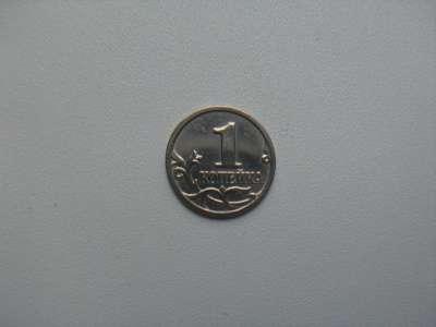 Монета 1 Копейка 2003 год М Россия