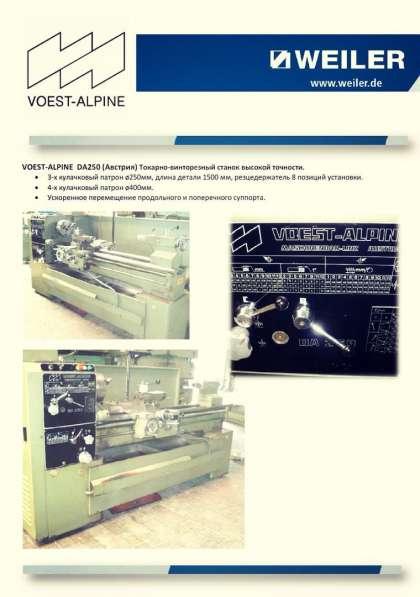 Токарный станок РМЦ-1500 мм /Австрия/