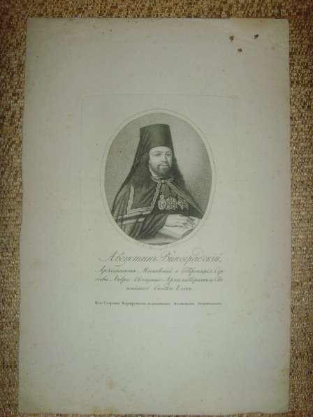 Гравюра Августин Виноградский.19 век