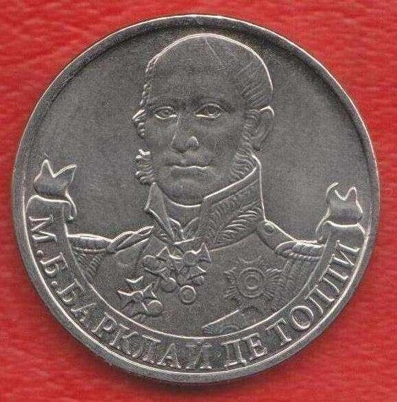 Россия 2 рубля 2012 Барклай де Толли Война 1812 г