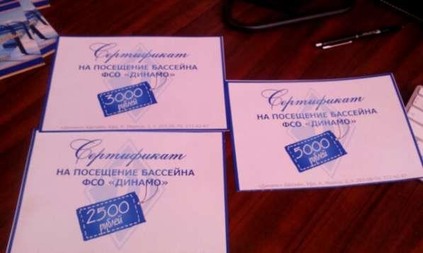 """Подарочный сертификат в бассейн """"Динамо"""""""