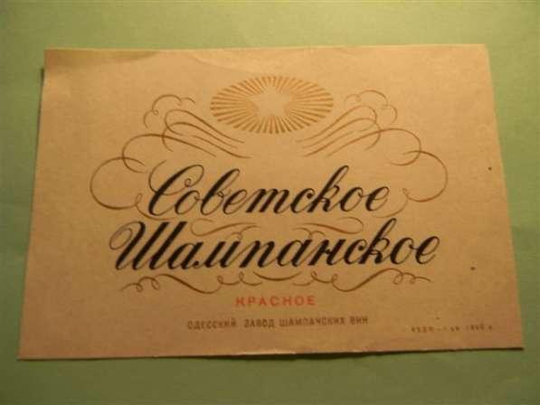 Одесский з-д шампанских вин, Советское Шампанское-2 шт.1966г