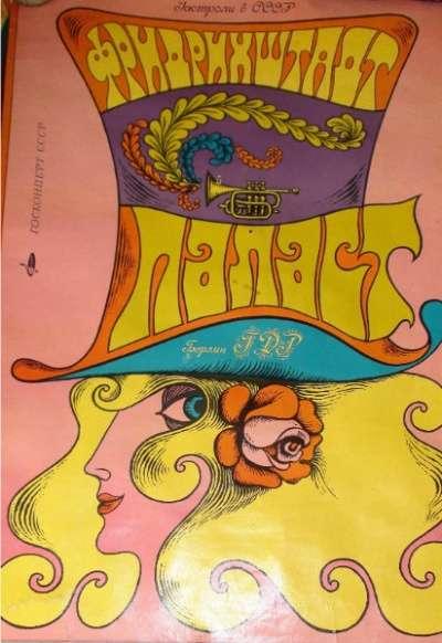 "афиша 1969г ""Фридрихштат паласт &qu"