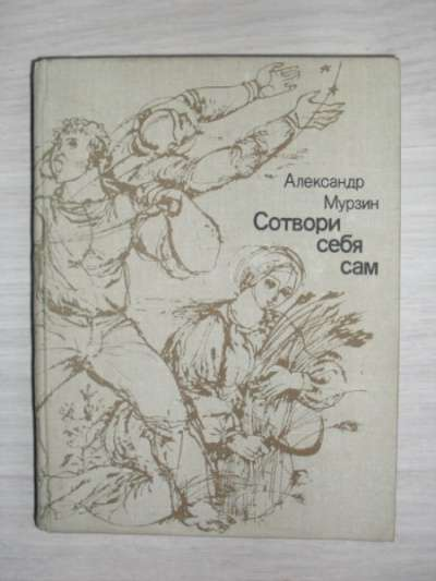 Книга Сотвори себя сам. Александр Мурзин