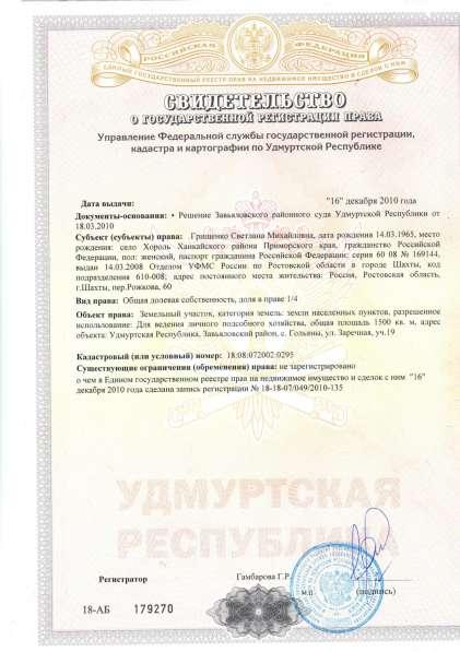 Продажа доли в домовладении и земельных участках Удмуртии в Батайске фото 5