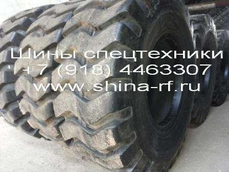 Предлагаем с складов шины 17.5-25 с протекторами клюшка, волна, ...