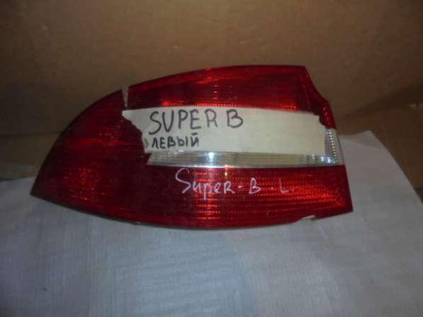 шкода супер б фонарь левый (SKODA SUPER B)