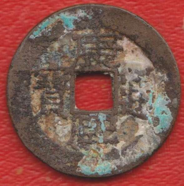 Китай Гуандун 1 цянь Цин Шэн-цзу Канси 1662 1722 №2