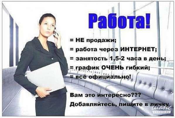 Работа в интернете для всех без вложений!