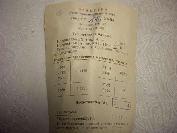 Реле максимального тока РТ-84/11ухл4 в Челябинске фото 10