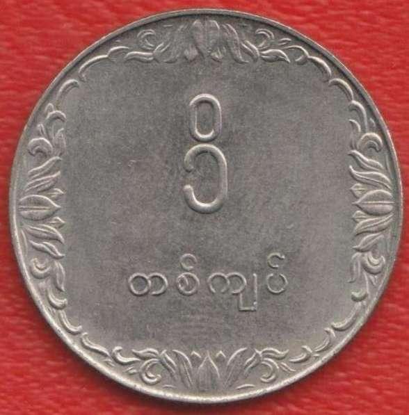 Бирма 1 кьят 1975 г.