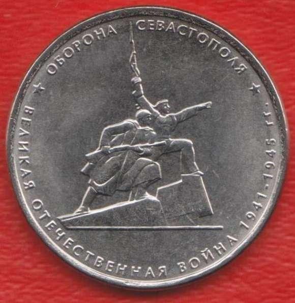 Россия 5 рублей 2015 г. Оборона Севастополя ВОв Крым