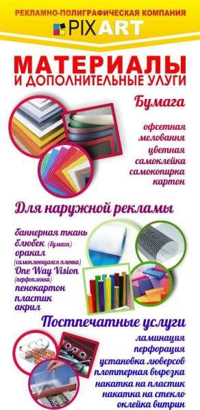 Создание и дизайн листовок, флаеров, буклетов. Печать листов в